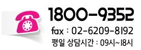 고객만족센터 1800-9352